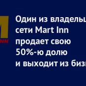 В составе владельцев сети Mart Inn планируются изменения