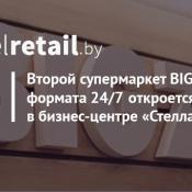 BIGZZ откроет в Минске еще один круглосуточный магазин в БЦ «Стелла»