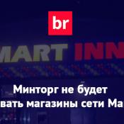 Магазины сети Mart Inn закрывать не будут