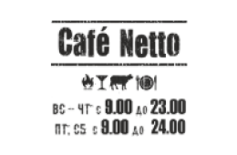 Cafe Netto