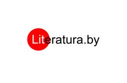 Literatura.by