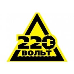 220 Вольт