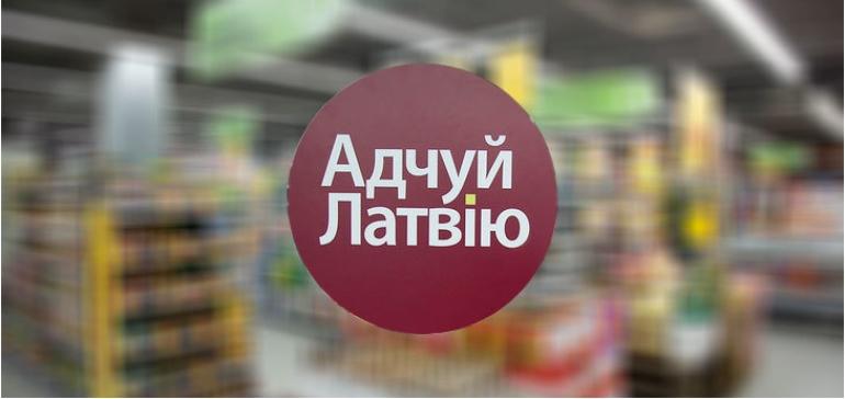 В пяти магазинах сети «Рублёвский» пройдут Дни Латвии под названием Taste Latvia