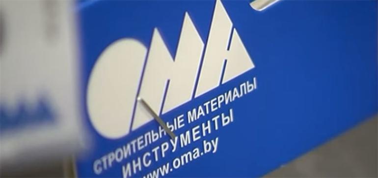 ОМА открыла в Гомеле 15-й строительный гипермаркет