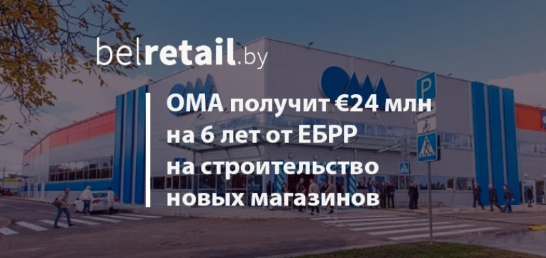 ОМА получит кредит от ЕБРР для расширения своей сети в Беларуси