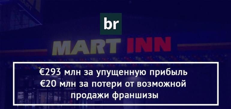 Балтийская сеть Maxima требует с белорусской Mart Inn €313 млн за использование концепции