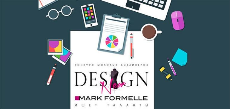 Mark Formelle подвел итоги конкурса молодых дизайнеров