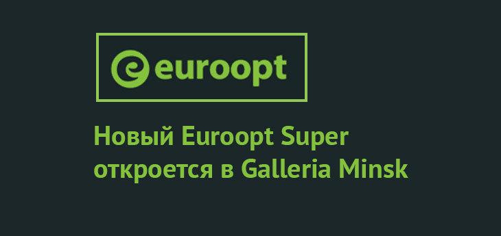 Что такое Euroopt Super, который откроется в Galleria Minsk?