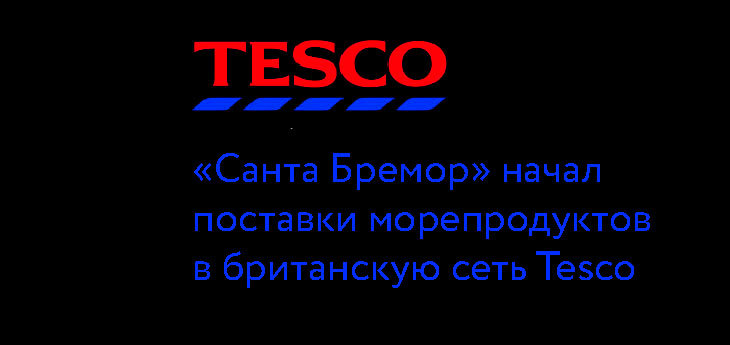 Белорусские морепродукты начали поставляться в магазины британской сети Tesco