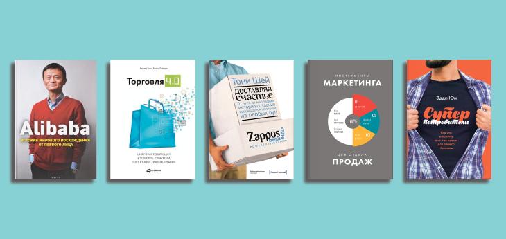 Книги реклама в интернет магазине продвижение сайта в поисковой системе стоимость