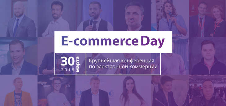 Alibaba Group, «Зубр Капитал», Нацбанк, KupiVIP выступят на E-commerce Day в Минске