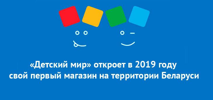 «Детский мир» в следующем году откроет свой первый магазин в Беларуси 8d30053a2c8