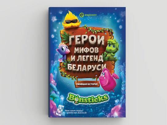сеть «Евроопт» запустила очередную акцию с новой коллекцией Бонстиковллекция Bonsticks-5