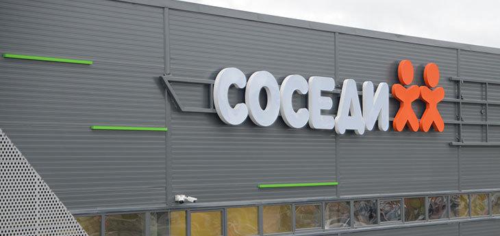 В «Новой Боровой» открылся первый торговый центр с крупным супермаркетом сети «Соседи»