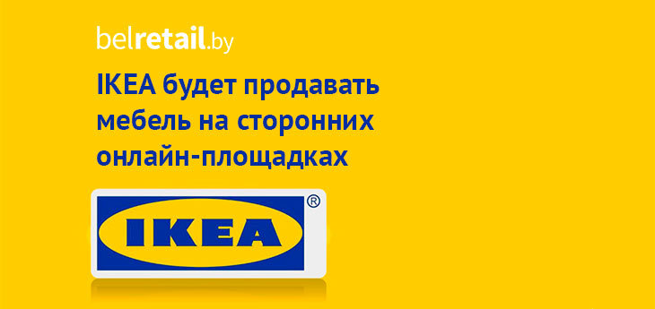 IKEA заявила о намерениях продавать собственную мебель на сторонних e-commerce сайтах