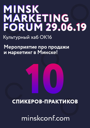 Minsk Marketing Forum