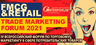 FMCG & Retail Trade Marketing Forum 2021 пройдет 17-19 марта 2021
