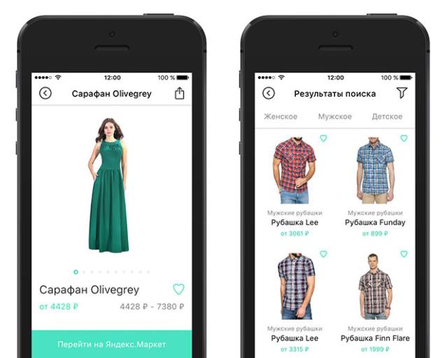 Приложение искать одежду
