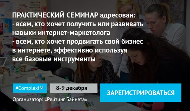 программа обучение интернет-маркетингу семинар «Комплексный интернет-маркетинг» 17-18 ноября 2017 г.