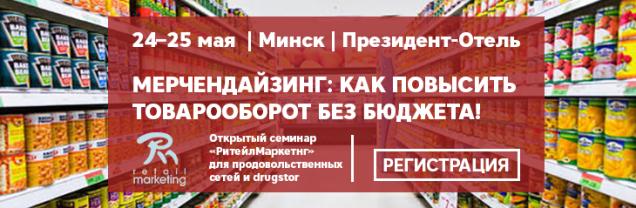 Открытый семинар «Мерчендайзинг. Как повысить товарооборот без бюджета!» пройдет 24—25 мая