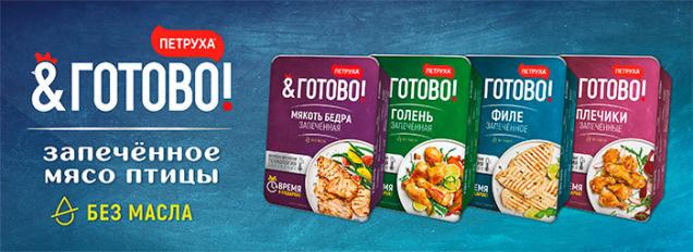 Группа компаний «Серволюкс», которая развивает сеть магазинов «Квартал Вкуса» и «Петруха» линейка запечённого куриного мяса «Петруха&Готово»