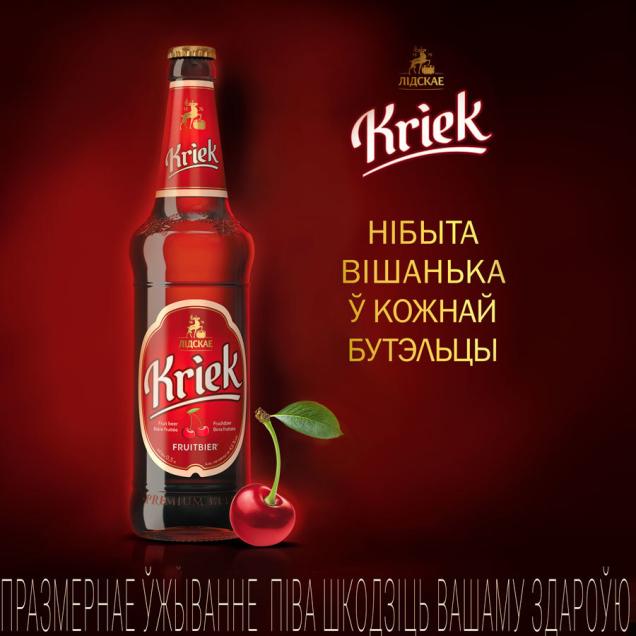 «Лидское пиво» вывело на рынок Koronet Light IPAи перезапустило вишневый Kriek