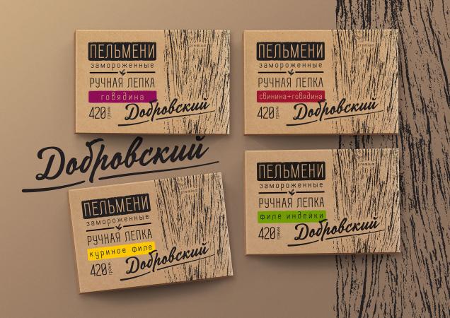 Дизайн упаковки пельменей ручной лепки ТМ «Добровский» для ООО «Провит»