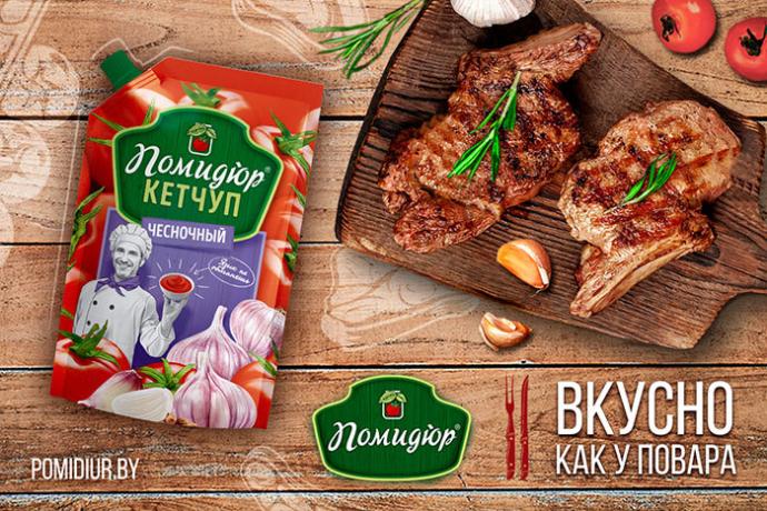 Сезонная новинка от бренда «Помидюр» — пикантный кетчуп «Чесночный»