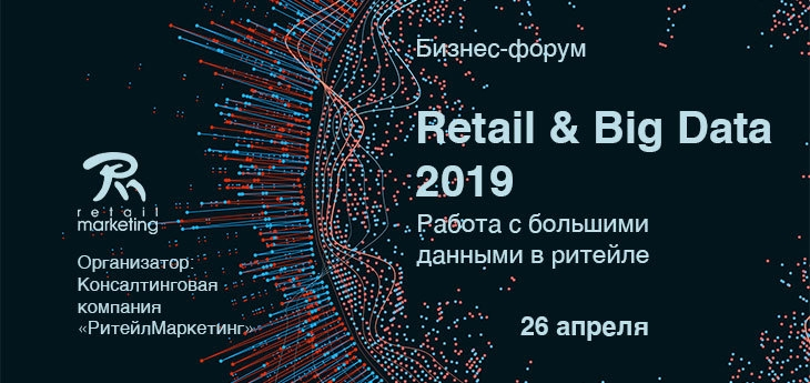 Retail & Big Data 2019
