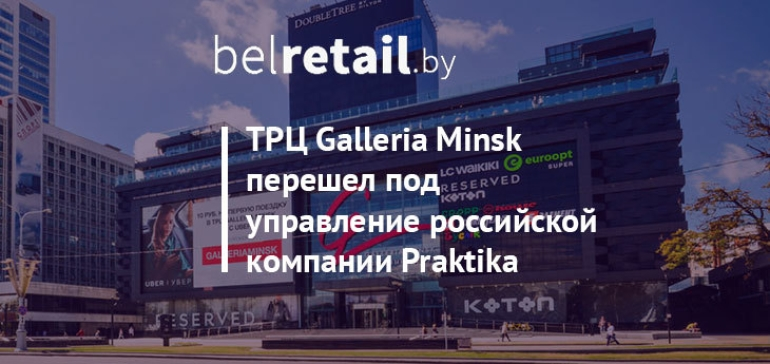 ТРЦ Galleria Minsk перешла под управление российской компании Praktika Development