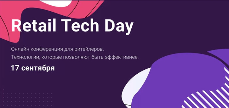 Retail Tech Day — онлайн конференция для ритейлеров
